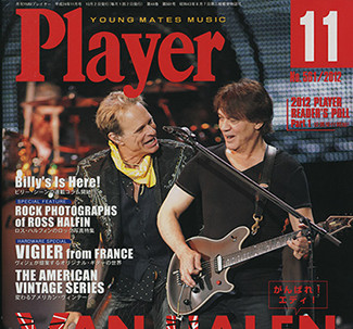 EVH and David Lee Roth on the cover of Player Magazine (Japan)